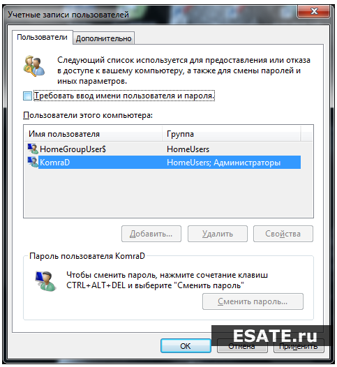 Автоматический вход в систему windows 7: настройка.