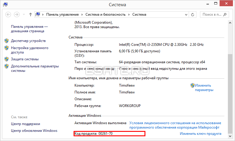 Окно «Система» в Windows.