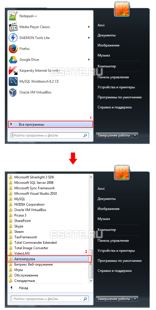 Настройка Windows 7: Переход к папке автозагрузки через меню Пуск
